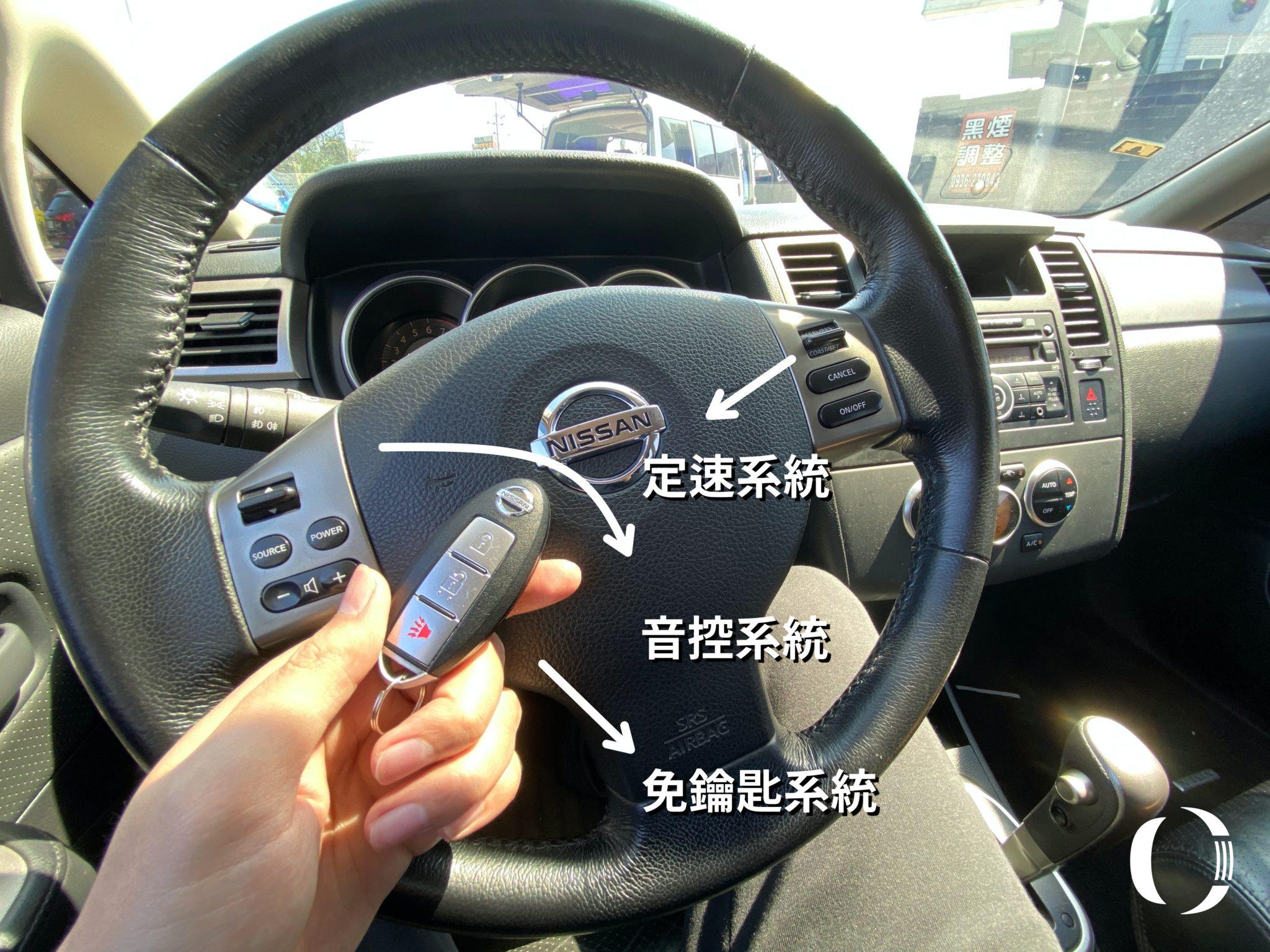 Nissan,Tiida,中古車推薦,安心中古車,買二手車,小車大空間,定速系統,免鑰匙啟動